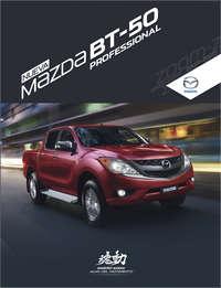 All New Mazda BT 50