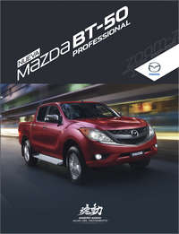 All New Mazda BT 50